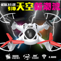 Song yang toys X18 Quadcopter
